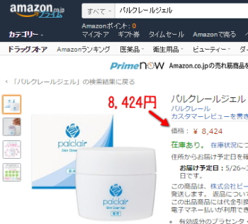 Amazonの販売価格